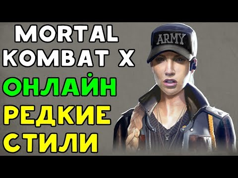 ОНЛАЙН БОИ - РЕДКИЕ СТИЛИ MORTAL KOMBAT XL