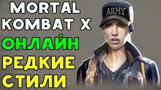 ОНЛАЙН БОИ - РЕДКИЕ СТИЛИ MORTAL KOMBAT XL