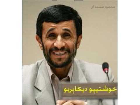 ahmadinejad babaye safar کس کش کسکش خر احمدی نژاد