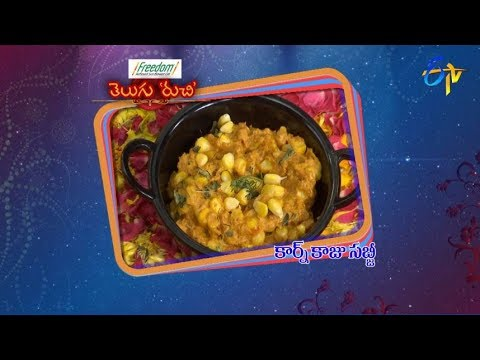 Corn Kaju Sabji | Telugu Ruchi | 15th October 2018 | ETV Telugu