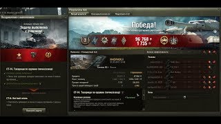 "ЛБЗ. СТ-14.Операция ""Объект 260"" Lorraine 40 t"