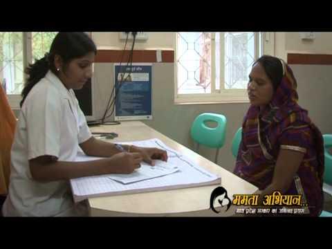 Mamta Abhiyan, Maternal Health Care, Government of Madhya Pradesh