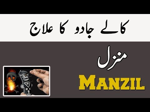 Manzil Dua Full Cure for Magic || Complete Manzil Dua || Dua's Cure for Blackmagic