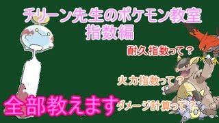 チリーン先生のポケモン教室〜指数編〜