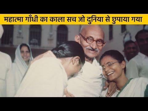 महात्मा गाँधी का काला सच जो लोगो से छुपाया गया || Dark Secrets of Mahatma Gandhi