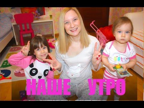 Мое утро с двумя детьми! )) спустя 9 месяцев...Настя и Катя