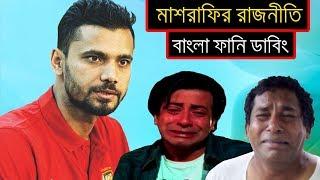 Mashrafe ( রাজনীতিতে মাশরাফি ) Bangla Funny Dubbing | Mashrafe Mortaza Joined Politics | Bd Voice