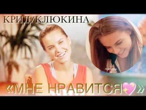 Егор Крид и Даша Клюкина   Мне нравится