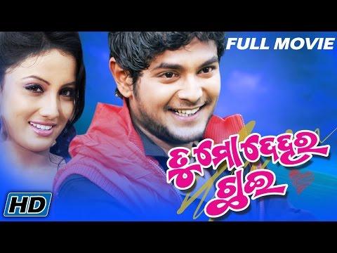 Tu Mo Dehara Chhai | Odia Full Movie | Amlan Das,Riya Dey, Shilpa Dey