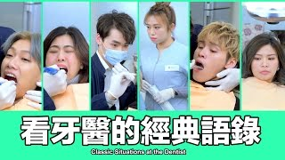 這群人 TGOP│看牙醫的經典語錄【語錄系列】Classic Situations at the Dentist