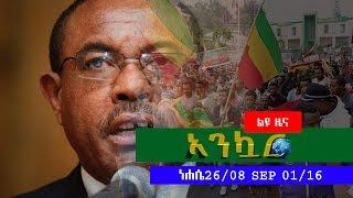 Ethiopia - Ankuar : አንኳር - Ethiopian Daily News Digest (PM Hailemariam Special) | September 1, 2016