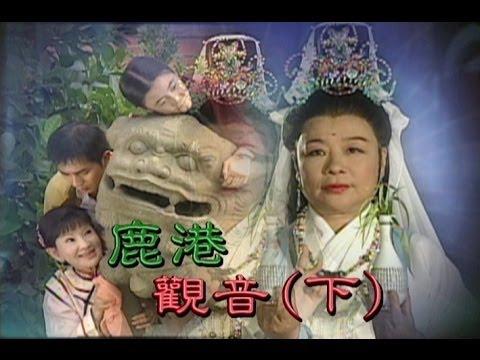 台劇-台灣奇案-鹿港觀音