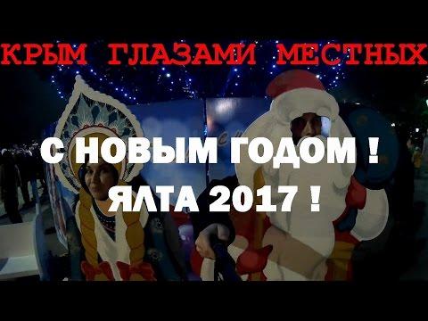 Новый Год 2017 в Ялте на Набережной