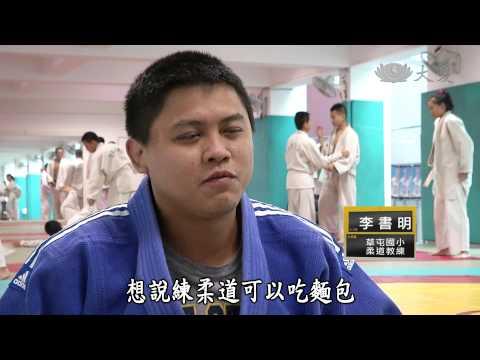 台灣-小人物大英雄-20140623 第二個爸爸