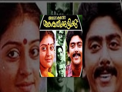 Asokante Aswathikkuttikku | Malayalam Full Movie video
