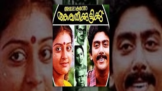 London Bridge - Asokante Aswathikkuttikku | Malayalam Full Movie