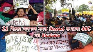 21 দিনের অনশনে সমস্ত Record ভাঙলো SSC এর Students   Exclusive Report    News Sutra