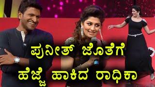 Radhika Kumarswamy Dances with Power Star Puneeth Rajkumar  | Filmibeat  Kannada