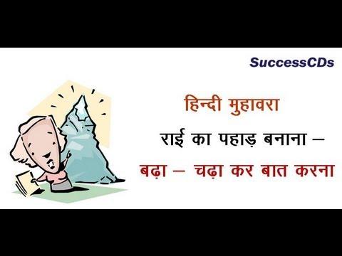 Hindi idioms - Rai Ka Pahaar Banaana