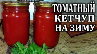 Кетчуп на зиму в домашних условиях. Как приготовить кетчуп из помидор