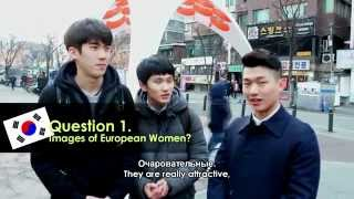 кореец. street interview!! How general korean guys think about european women?