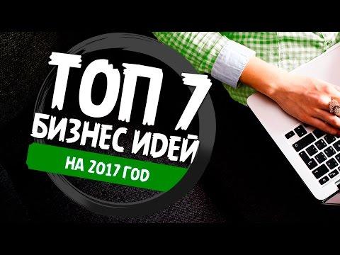 ТОП 7 БИЗНЕС ИДЕЙ НА 2017 ГОД