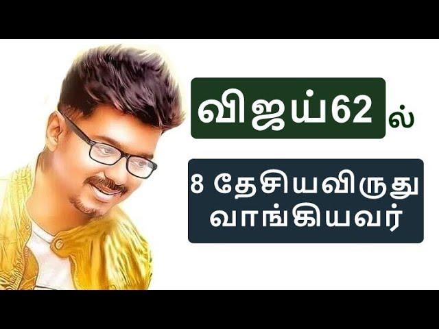 8 தேசிய விருது தளபதி-62ல்  |  Vijay62 Latest | Thalapathy62 | Vijay62 News | Mersal Video Songs HD