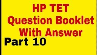 HP TET Teyari online || Himachal Pradesh Teacher Eligibility test online preparation online//Part 10