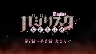 Basilisk: The Ouka Ninja Scrolls video 3