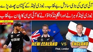 icc did not happy to win new zealand against india and then england in final world cup 2019