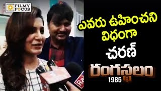 Samantha about Ram Charan and Rangasthalam Movie @Big C Store Launch