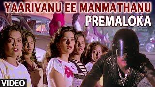 download lagu Yaarivanu Ee Manmathanu  Song  Premaloka  Hamsalekha gratis