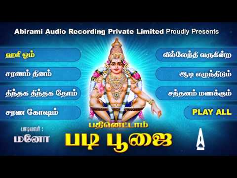 Padinettam Padi Poojai Jukebox - Songs Of Ayyappan- Tamil Devotional Songs video