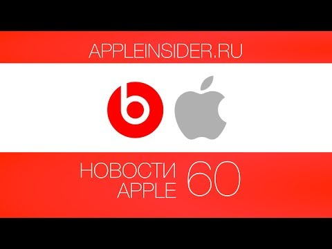 Новости Apple, 60: Beats Electronics, iOS 8 и Россия