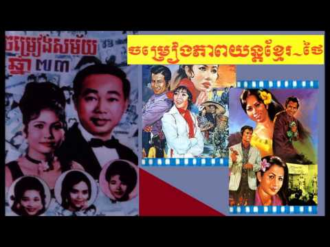 Khmer Songs Hits Collection No. 2 video