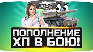 WG СОШЛИ С УМА ● Пополнение ХП танков в бою!