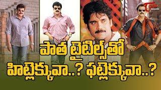 పాత టైటిల్స్ తో హిట్లెక్కువా? ఫట్లెక్కువా?   How Old Title Worked For Star Telugu Heroes ? - Telugu