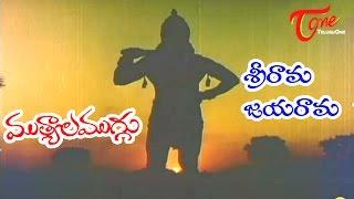 Mutyala Muggu Movie Songs || Sri Rama Jayarama Video Song || Sreedhar, Sangeeta