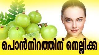 പൊൻനിറത്തിന് നെല്ലിക്കHealthy kerala | Health tips | Beauty tips | Face care | Face glowing