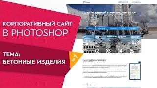 Красивый дизайн для корпоративного сайта  Тематика строительные материалы  Урок 1