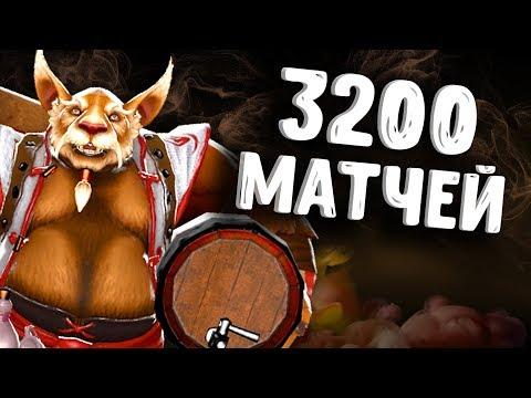 3200 МАТЧЕЙ НА BREWMASTER ДОТА 2