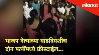 BJP MLA Raju Todsam's both the wives ends up fighting in public video | Yavatmal | Viral Video