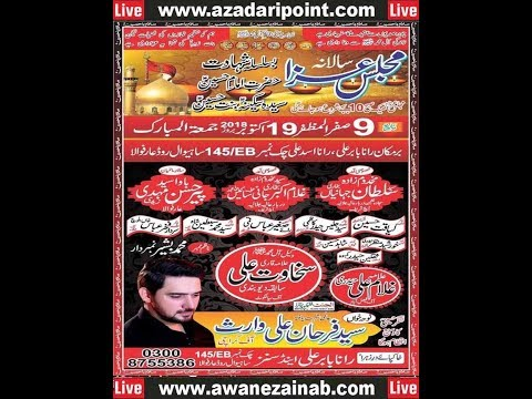 Live Majlis 9 Safar 19 October 2018 Chak 145EB Arifwala