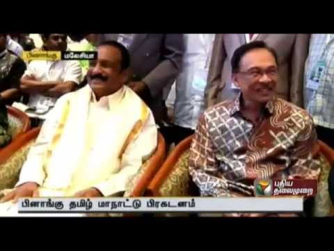 Malaysia Penang Tamil Conference video