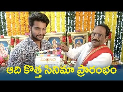 Hero Aadi New Movie Opening | Tollywood movies 2018 | yellow pixel
