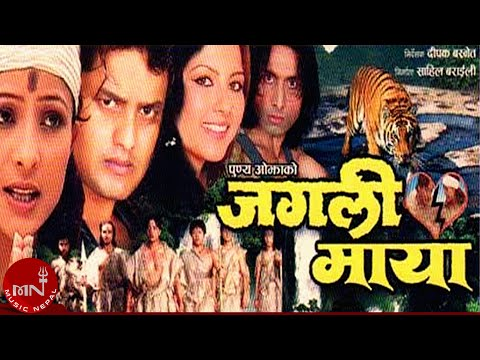 Nepali Movie || JUNGLEE MAYA ||