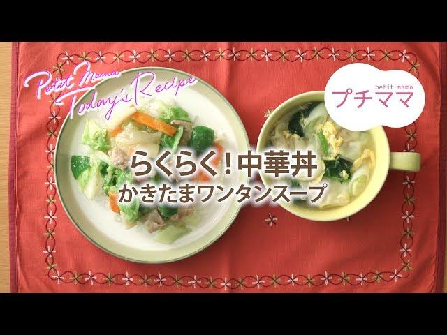 らくらく!中華丼(ビストロ)