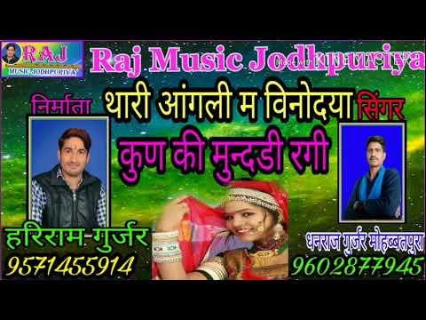 Dj king Dhanraj Gurjar Mohbathpura New Song 2018 By Raj Music Jodhpuriya HARIRAM GURJAR 9571455914 thumbnail