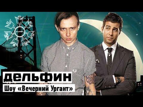 Дельфин - Ждут (Live @ Вечерний Ургант, 2012)