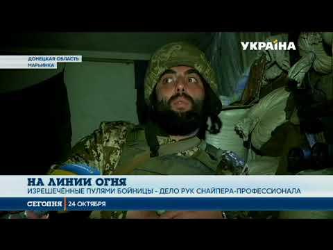Вражеский снайпер убил в Марьинке украинского бойца
